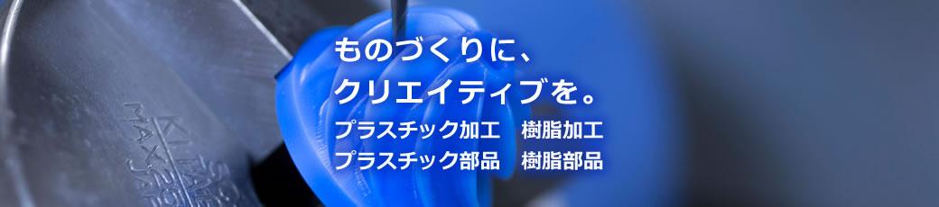 樹脂加工 プラスチック加工 MC801プラスチック加工・樹脂加工ご案内