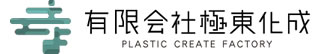 樹脂部品プラスチック部品の製品例