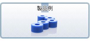 樹脂部品・プラスチック部品の制作例