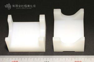 樹脂加工 プラスチック加工 UHMW-PE(超高分子ポリエチレン) 大阪 コストダウン